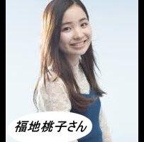福地桃子さんの画像