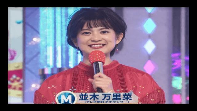 並木万里菜,アナウンサー,テレビ朝日